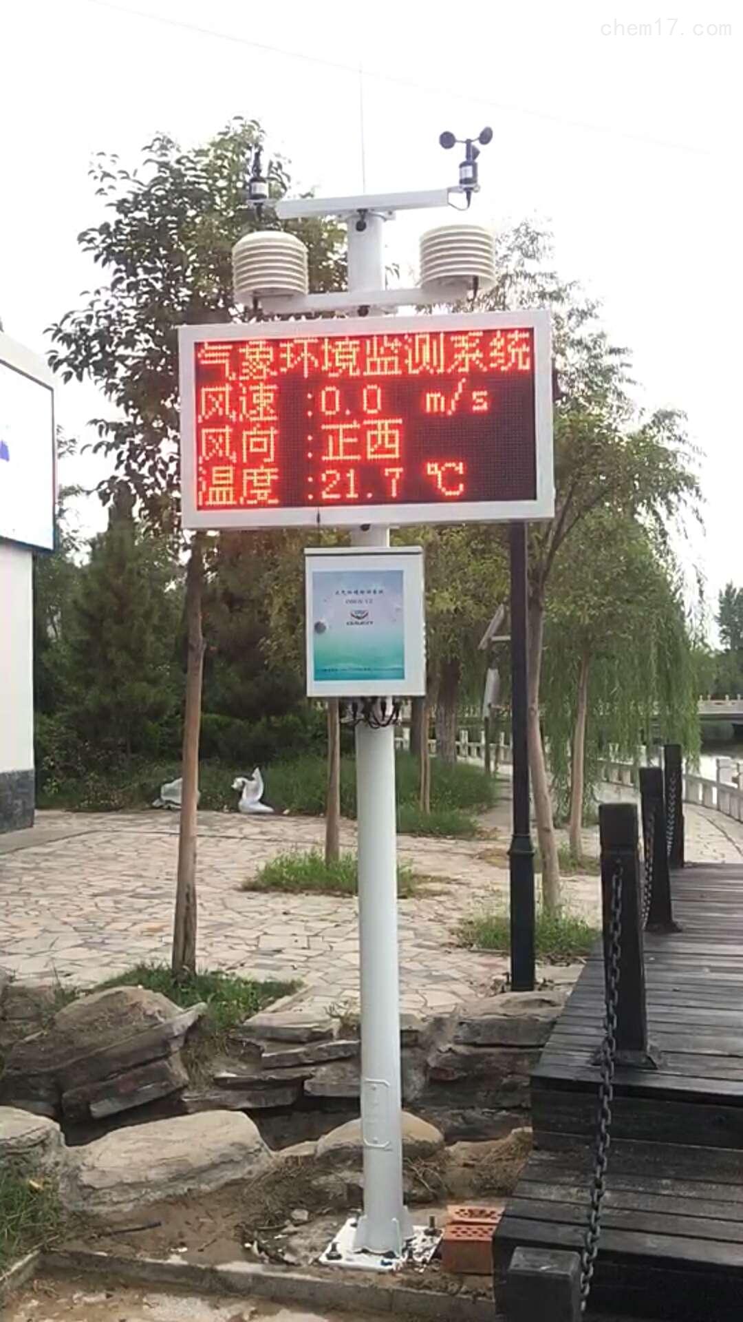广东城市公园空气质量小型监测系统