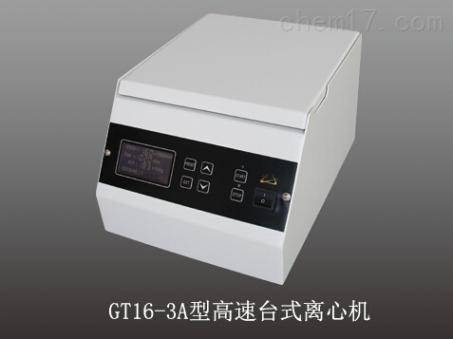 GT16-1型實驗室離心機
