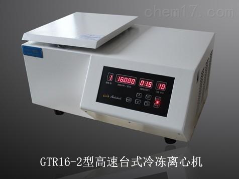 廣東高速冷凍離心機