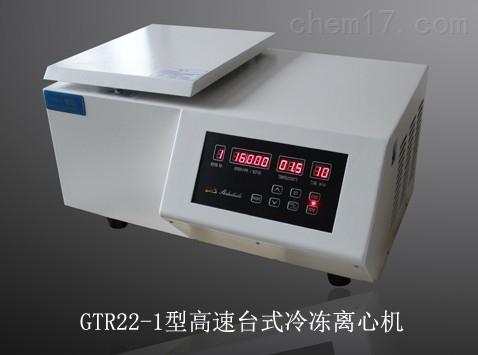 低温實驗室離心機
