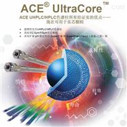 ACE UltraCore 核壳色谱柱(UHPLC)