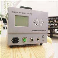 ZF-2400(C)安徽凤阳恒温恒流连续自动大气采样器