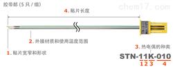 日本安立计器贴片型温度传感器STN系列