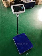 200公斤电子台秤