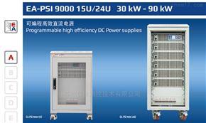 EA-PSI 9000 15/24U德国EA可编程直流电源