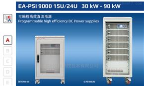 EA-PSI 9000 15/24U德國EA可編程直流電源