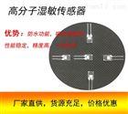 耐水型濕敏電阻,濕度傳感器