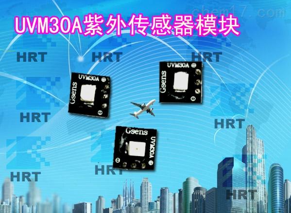 UVM-30超低功耗紫外線模塊