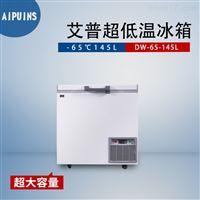 DW-65-145小型超低溫冰箱  海鮮冷藏箱批發