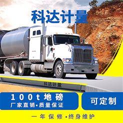 SCS-100T100吨电子地磅科达计量地磅厂家直销可定制