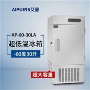超低温实验室冰箱冷藏箱工业保鲜柜