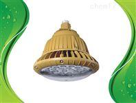 BZD139-70wLED隔爆型BZD139-70wLED防爆照明灯
