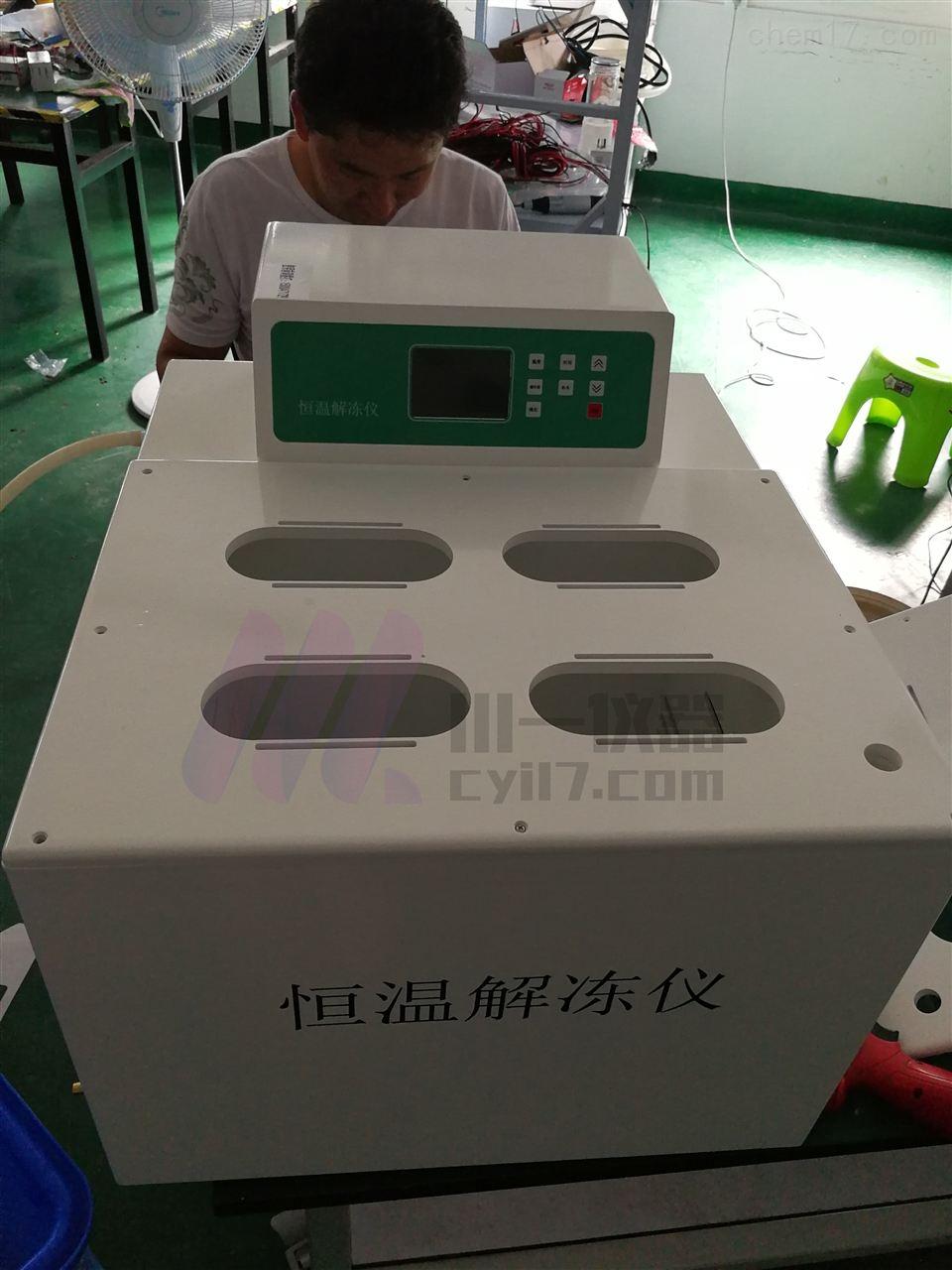 福建恒温解冻仪CYRJ-4D隔水式血液融浆机
