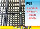 24GHz雙通道微波雷達傳感器模塊AM182