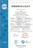 ISO9001質量管理體係認證證書