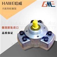 R2.5德国哈威柱塞泵-液压泵