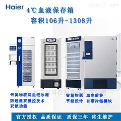 HXC-429深圳现货血液冰箱