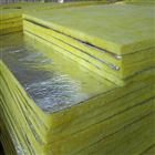 1.2*2*50草网铝憎水玻璃棉板