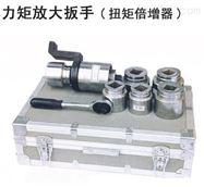 上海旺徐MDS力矩放大器(加力扳手)