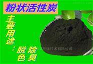 山東果殼粉狀活性炭價格
