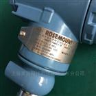 羅斯蒙特變送器3051CD0A22A1AB4K5M5DF