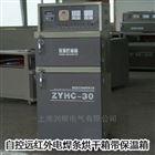 ZYHC-30自控遠紅外電焊條烘干爐