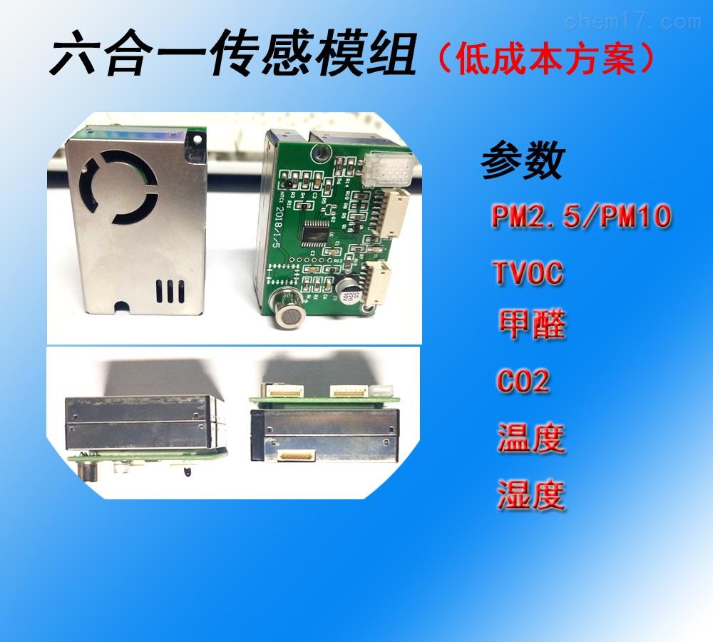 多合一S6D六合一传感器模组
