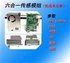 多合一S6D六合一傳感器模組