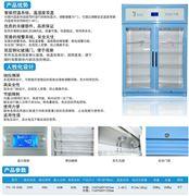 避光药品冰箱(2-30度每度可调可控)
