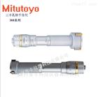 日本三丰Mitutoyo 三爪孔径千分尺368-161