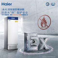 深圳-25℃低温防爆冰箱 DW-25L92FL医用冰箱
