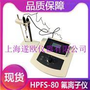 HPFS-80氟离子检测仪厂家