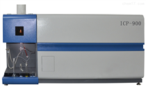 ICP-900稀土电感耦合发射光谱仪