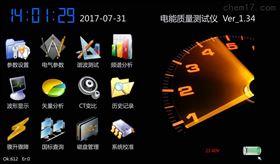 pj上海普景电气 平板式电能质量分析仪