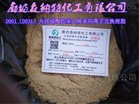 D001強酸性陽離子交換樹脂D001大孔吸附樹脂