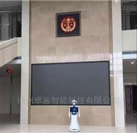 爱丽丝智慧法院迎宾法律咨询语音导览机器人