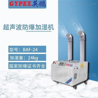 BAF-06英鹏防爆超声波加湿机