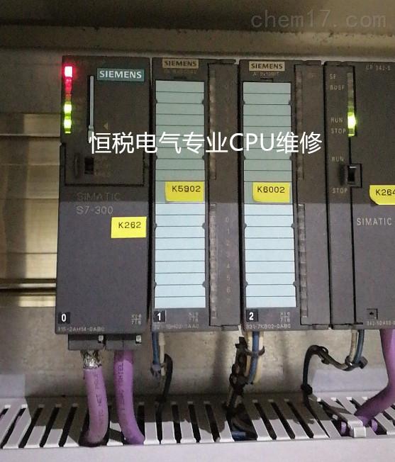 西门子S7-300CPU模块修理服务中心