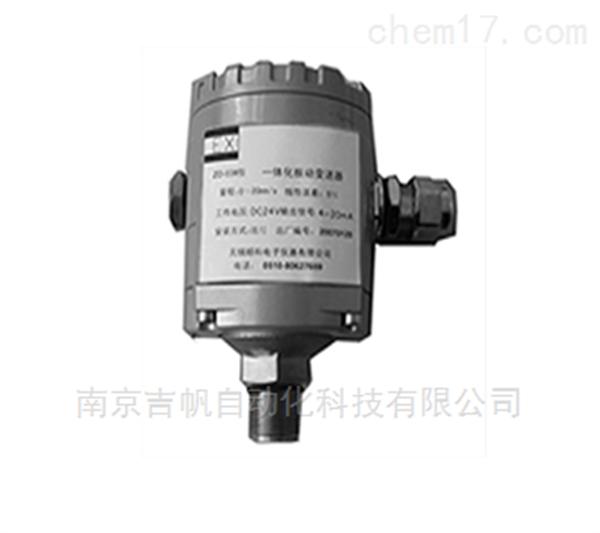 TPZD-1U型一体化防爆振动变送器