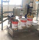 全自动涂料灌装机 18升 25升量程德国品质