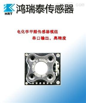 WZ-SVOC甲醛传感器