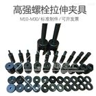 高強螺栓試驗夾具(楔負載裝置)M10-30