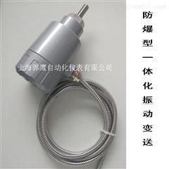 防爆一体化振动变送器 上海骅鹰自动化仪表