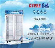 英鹏防爆冰箱实验室冷藏柜