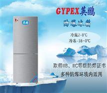 英鹏双温防爆冰箱150L