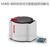 MWD-800型密閉式智能微波消解儀