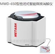 MWD-650型密闭式智能微波消解仪