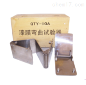 QTY-10A型漆膜圆柱弯曲试验器