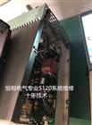 西门子S120伺服控制器RDY亮红灯