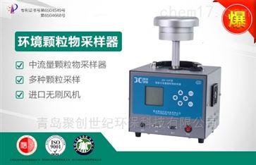 JCH-120F-1型智能TSP/环境颗粒物采样器